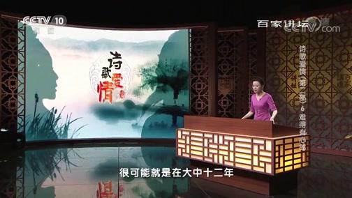 诗歌爱情(第二部) 6 难得有心郎 百家讲坛 2019.03.26 - 中央电视台 00:38:36