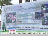 厦视新闻 2019.03.09 -  厦门电视台 00:25:31