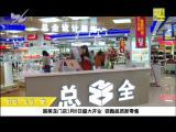 炫彩生活(美食汽车版)2019.03.10 - 厦门电视台 00:14:13
