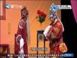 嬷孙泪(3) 斗阵来看戏 2019.03.10 - 厦门卫视 00:49:32