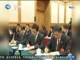 两岸新新闻 2019.03.10 - 厦门卫视 00:29:53