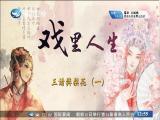 戏里人生 三请樊梨花(一) 斗阵来讲古 2019.03.11 - 厦门卫视 00:30:10