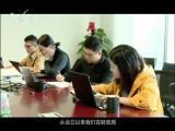 金融聚焦 2019.03.09 - 厦门电视台 00:11:46
