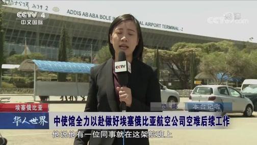 埃塞俄比亚 中使馆全力以赴做好埃塞俄比亚航空公司空难后续工作 华人世界 2019.03.12 - 中央电视台 00:02:01