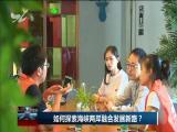 如何探索海峡两岸融合发展新路? TV透 2019.03.12 - 厦门电视台 00:24:51