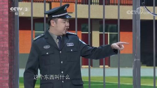 《最后一班岗》吕腾飞 曾凡亮 韩蕾