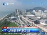 两岸新新闻 2019.03.15 - 厦门卫视 00:29:37