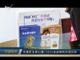 金融聚焦 2019.03.16 - 厦门电视台 00:08:41