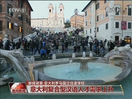 [视频]新闻背景:意大利罗马国立住读学校