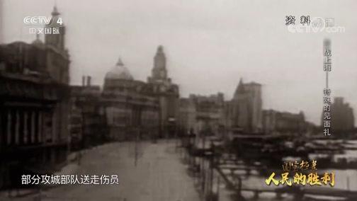 人民的胜利·战上海——特殊的见面礼 国宝档案 2019.03.19 - 中央电视台 00:13:24