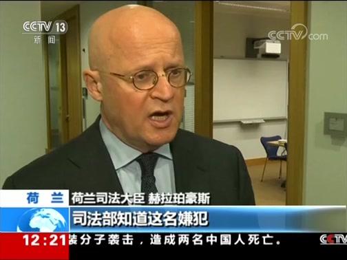 [新闻30分]荷兰乌得勒支市发生枪击事件 司法大臣:嫌疑人留有案底