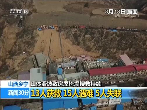 [新闻30分]山西乡宁 山体滑坡致房屋垮塌搜救持续 13人获救 15人遇难5人失联