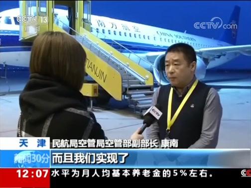 [新闻30分]我国首次进行四维航迹试验飞行