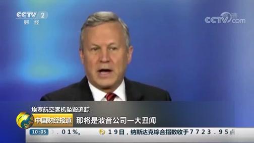 《中国财经报道》 20190320 10:00