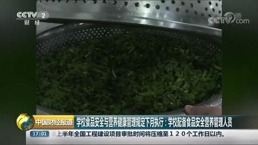 [中国财经报道]学校食品安全与营养健康管理规定下月执行:中小学幼儿园校方负责人要陪餐