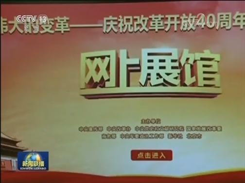"""[视频]""""伟大的变革——庆祝改革开放40周年大型展览""""今天闭幕"""