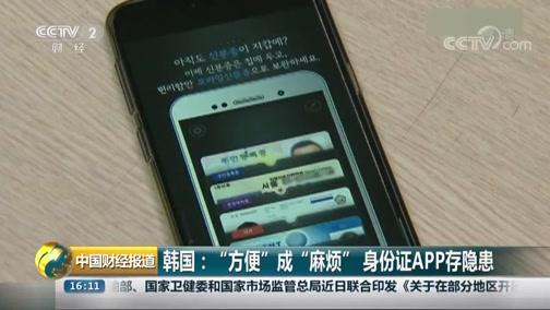 """[中国财经报道]韩国:""""方便""""成""""麻烦"""" 身份证APP存隐患"""