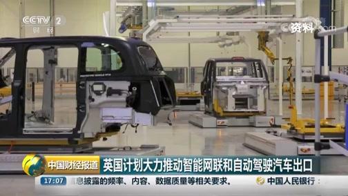 [中国财经报道]英国计划大力推动智能网联和自动驾驶汽车出口
