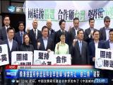 两岸新新闻 2019.03.20 - 厦门卫视 00:27:41