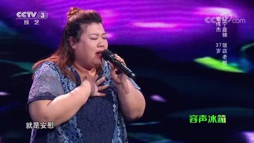 [越战越勇]崔伟杰自信亮嗓演唱《雨蝶》