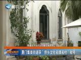 新闻斗阵讲 2019.03.22 - 厦门卫视 00:24:04