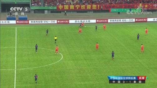 [国足]中国杯:中国VS泰国 完整赛事