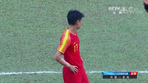 [国足]U23亚锦赛预选赛:中国VS老挝 完整赛事