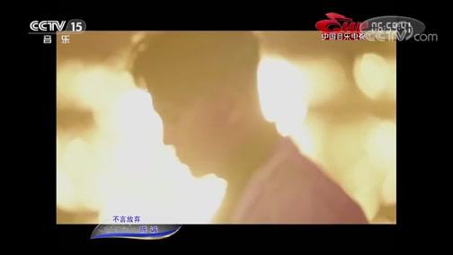 [中国音乐电视]歌曲《不言放弃》 演唱:陈诚
