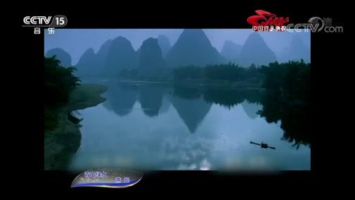 《中国音乐电视》 20190323