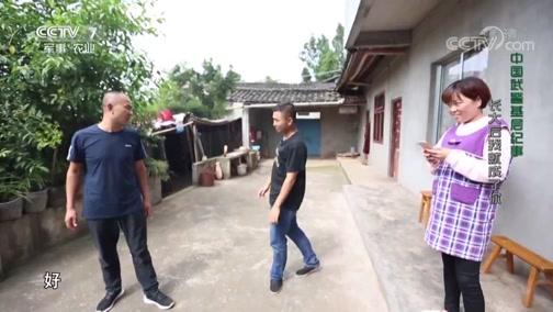 《中国武警》 20190324 中国武警基层纪事 长大后我就成了你