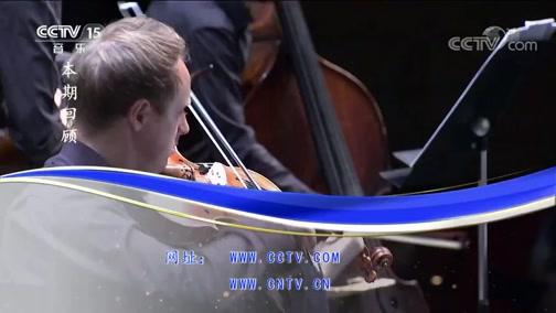 """《CCTV音乐厅》 20190324 """"漫步经典""""系列音乐会(59) 慕尼黑爱乐室内乐团音乐会(上)"""