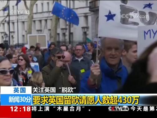 """[新闻30分]关注英国""""脱欧"""" 英国大批民众要求举行二次公投"""