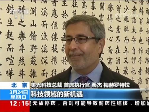 [新闻30分]北京 中国发展高层论坛 看好中国 跨国企业加大投资