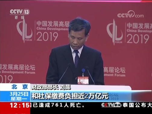 [新闻30分]中国发展高层论坛·财政部 今年减税降费规模将明显超过去年