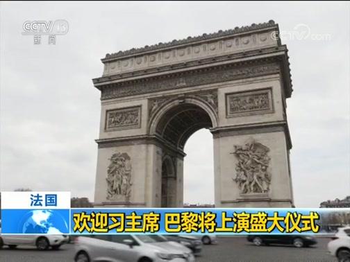 [新闻30分]法国 欢迎习主席 巴黎将上演盛大仪式