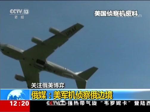 [新闻30分]关注俄美博弈 俄媒:美军机侦察俄边境
