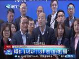 两岸新新闻 2019.03.25 - 厦门卫视 00:27:46