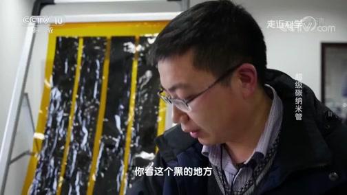《走近科学》 20190327 超级碳纳米管