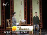 """隐匿的""""成长杀手"""" 名医大讲堂 2019.03.27 - 厦门电视台 00:29:23"""