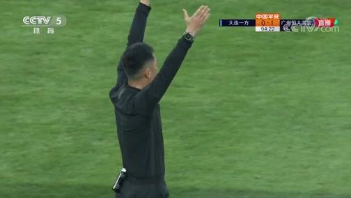 [中超]第3轮:大连一方VS广州恒大 完整赛事
