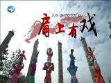 肩上有戏 闽南通 2019.03.30 - 厦门卫视 00:25:15