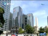 两岸新新闻 2019.04.01 - 厦门卫视 00:28:51