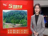 渔村变身记 党的生活 2019.03.31 - 厦门电视台 00:15:09