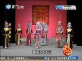 驸马投番(2)斗阵来看戏 2019.04.02 - 厦门卫视 00:48:49
