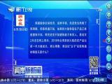 两岸新新闻 2019.04.02 - 厦门卫视 00:29:09