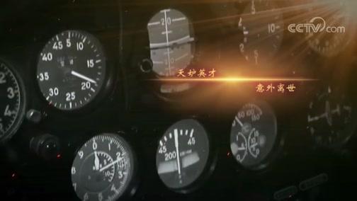 """《国家记忆》 4月5日播出:《""""两弹一星""""元勋郭永怀》系列——以身殉国"""