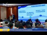 炫彩生活(房产财经版) 2019.04.01 - 厦门电视台 00:11:40