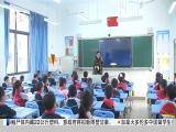 午间新闻广场 2019.04.03 - 厦门电视台 00:15:36