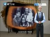 蒋经国之女 蒋孝章的婚姻路 两岸秘密档案 2019.04.03 - 厦门卫视 00:39:54