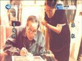 台湾美术先驱-李梅树 两岸秘密档案 2019.04.04 - 厦门卫视 00:39:51